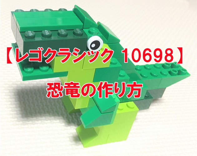 レゴクラシック 10698 恐竜の作り方【オリジナルレシピ】
